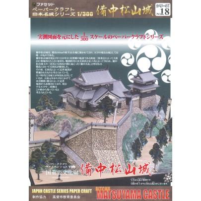 Bicchu Matsuyama Castle